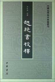 越绝书校释:中国史学基本典籍丛刊