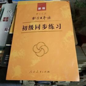 《新版中日交流标准日本语初级同步练习(无光盘)》