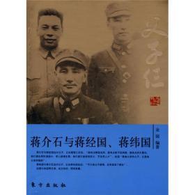 父子仨:蒋介石与蒋经国、蒋纬国