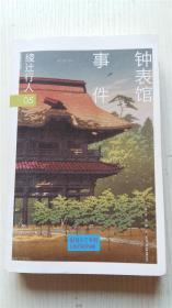 钟表馆事件 [日]绫辻行人  著;刘羽阳  译 新星出版社 9787513320955