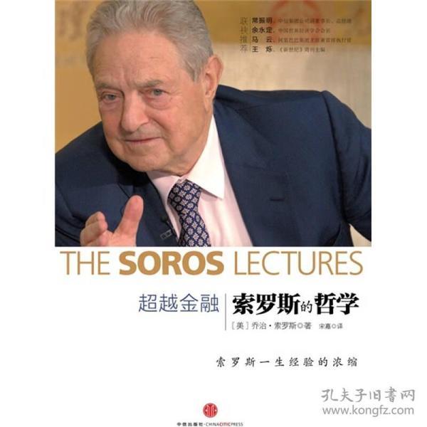 超越金融:索罗斯的哲学