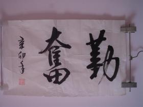 勤奋 庆芳书法作品  50厘米长  30厘米宽  货号9