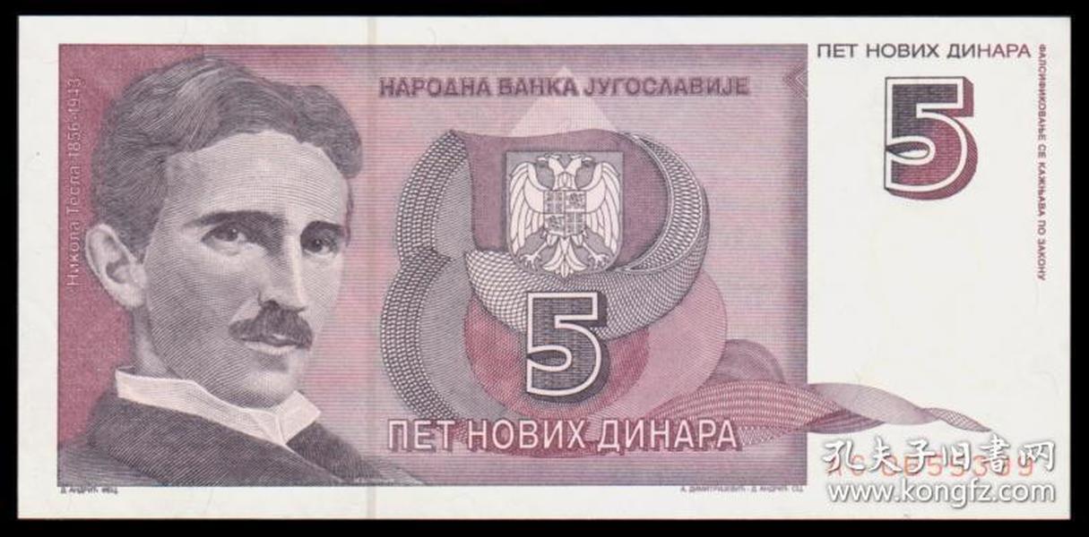 南斯拉夫5第纳尔(1994年版)