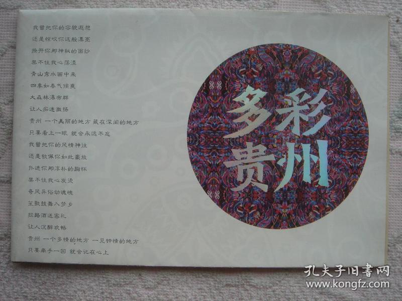 【旧地图】多彩贵州旅游地图 4开
