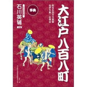 【正版未翻阅】江户文化活字典:大江户八百八町