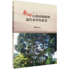 南岭山地珍稀树种遗传多样性研究