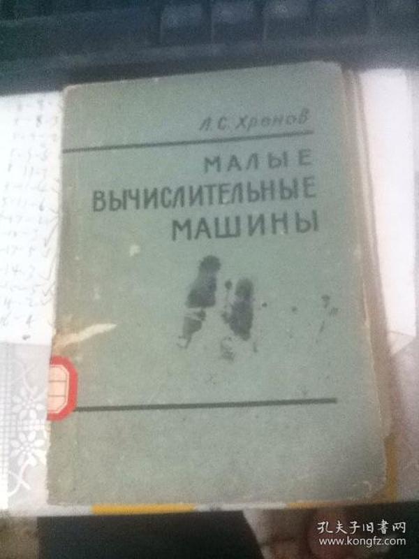 小型计算机应用手册【俄文原版】后书皮脱落