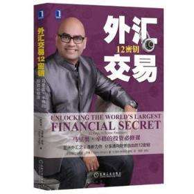 外汇交易12密钥:马里奥 辛格的投资必修课