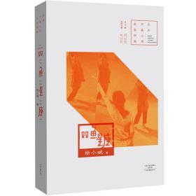 9787555906421双鱼星座-百年中篇小说名家经典