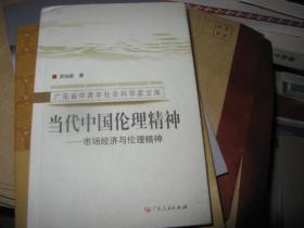 当代中国伦理精神:市场经济与伦理精神   吴灿新 先生签赠本