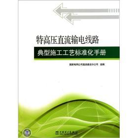 特高压直流输电线路典型施工工艺标准化手册