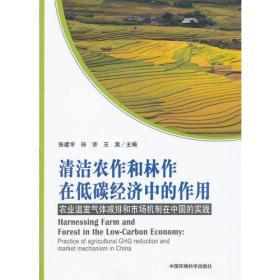9787511110343清洁农作和林作在低碳经济中的作用:农业温室气体减排和市场机制在中国的实践