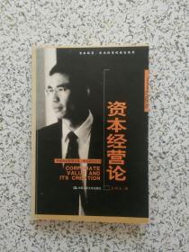 资本经营论 作者王明夫签赠本