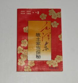 毛泽东故土家族探秘 1993年1版1印