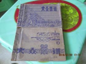 大众菜谱《上下册》油印本   根据大众食堂菜谱 第一辑 油印  1973年印  64开2册  实物图    品自定