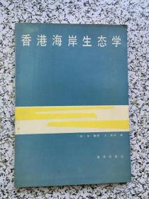香港海岸生态学
