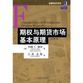 期权与期货市场基本原理:(原书第7版)