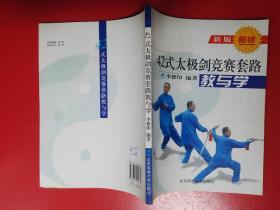 42式太极剑竞赛套路教与学(新版)