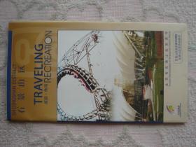 【旧地图】石景山区旅游地图 4开 2008年版