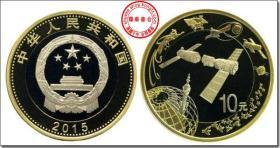 【2015 中国航天纪念币】,1枚,面值10元,中国人民银行2015年11月26日发行,全新十品,带原装透明亚克力保护盒。