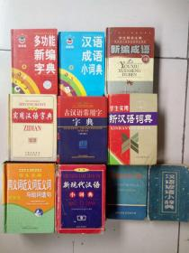 双色版实用汉语字典