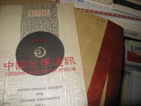 中国哲学通讯(创刊号)