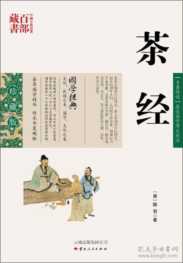中国古典名著百部藏书:茶经(珍藏版)