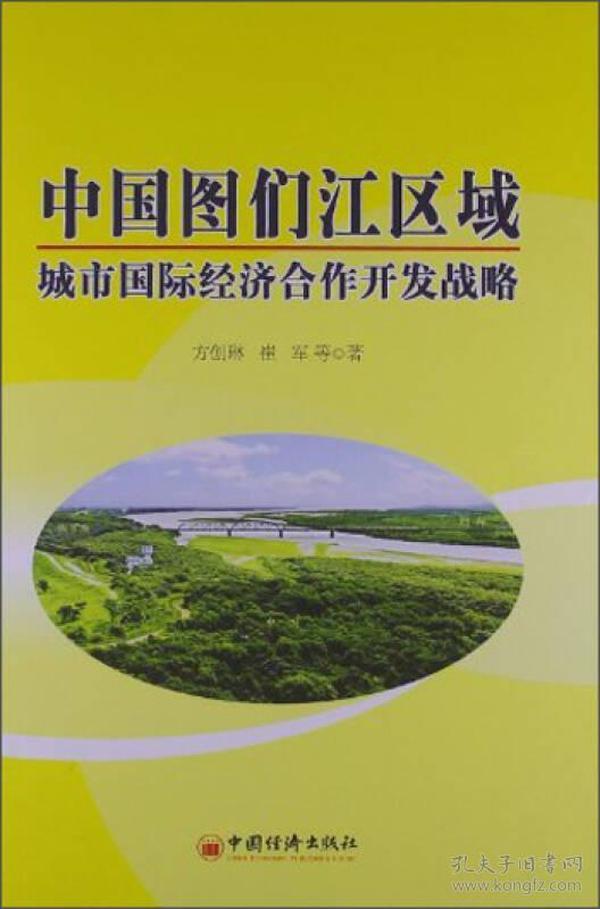 中国图们江区域城市国际经济合作开发战略