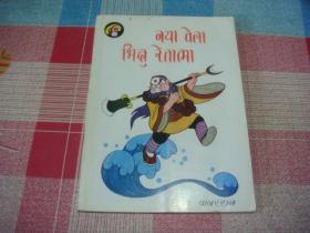 印地文版:美猴王丛书·流沙河收沙僧,硬精装