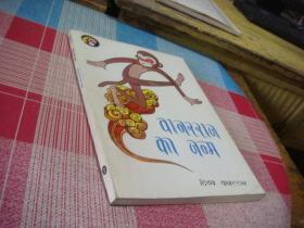 印地文版:美猴王丛书·孙悟空出世,硬精装