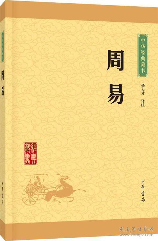 中华经典藏书升级版-周易