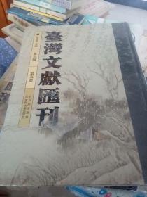 台湾文献汇刊 第三辑 第五册 漳州吴氏族谱三穜【1】