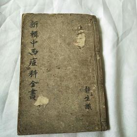 新辑中西痘科全书【1-5卷】合订本