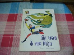 印地文版:美猴王丛书·巧斗黄袍怪,硬精装