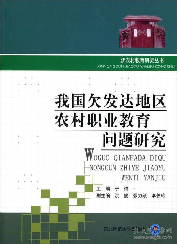 新农村教育研究丛书:我国欠发达地区农村职业教育问题研究