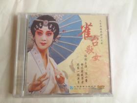 任小蕾 雀台歌女【DVD】 (未拆封)