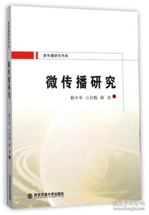 微传播研究/新传播研究书系