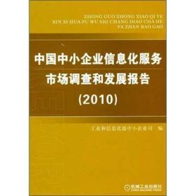 中国中小企业信息化服务市场调查和发展报告(2010)
