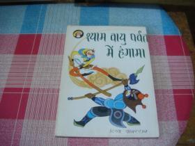 印地文版:美猴王丛书·大闹黑风山,硬精装