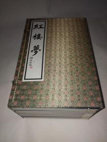 红楼梦(宣纸线装全一函十册)