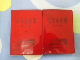 文革红宝书   毛泽东选集一二卷两卷合售!封面有瞻仰毛主席旧居韶山纪念