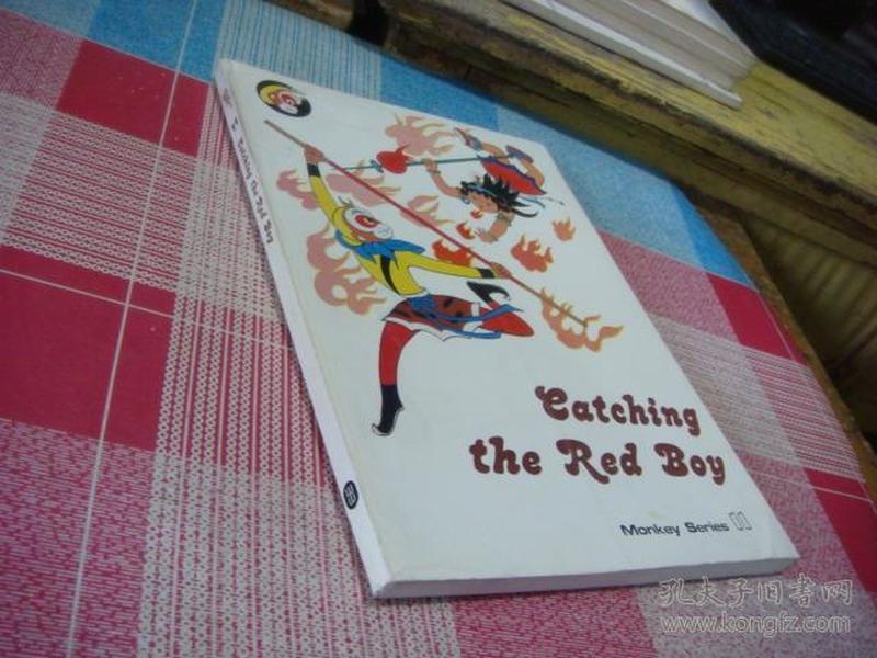 英文版:美猴王丛书11·勇擒红孩儿,硬精装