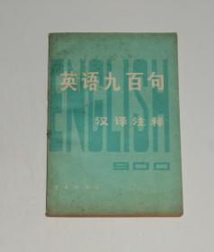 英语九百句汉译注释 1979年/
