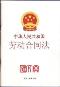 现行-中华人民共和国【劳动法】中国人事出版社,2007.7第一版第一次印刷,2008年1月一日起施行