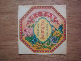 广平安正号---双料贡檀塔香---商标