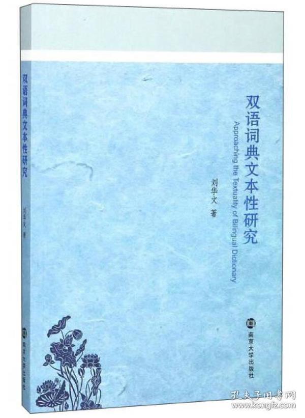 双语词典文本性研究