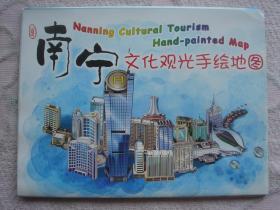 【旧地图】南宁文化观光手绘地图 大2开 2014年9月1版1印