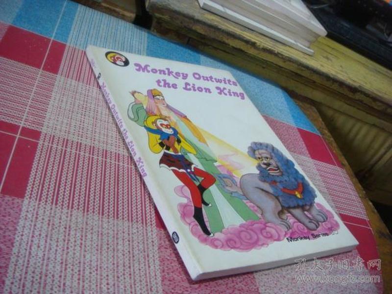 英文版:美猴王丛书10·智降狮猁王,硬精装