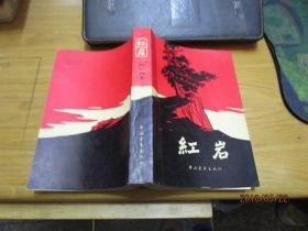 紅巖(1963年北京2版 77年上海1印、精美木刻插圖)【發貨注意書品版次等信息】