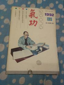 气功1992年,10.11.12.  三本合售